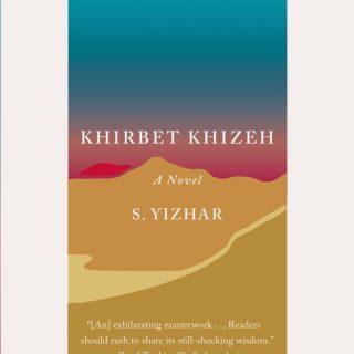 Khirbet Khizeh by S. Yizhar