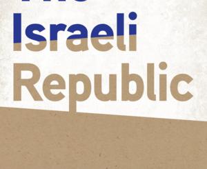 The Israeli Republic by Jalal Al-e Ahmad