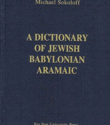 A Dictionary of Jewish Babylonian Aramaic of the Talmudic and Geonic Periods by Michael Sokoloff