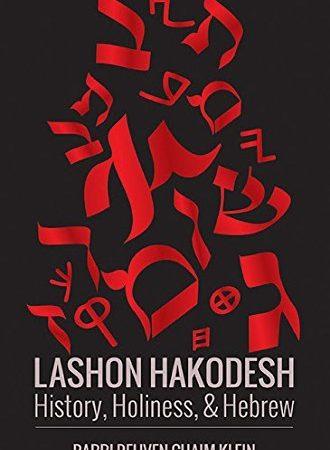 Lashon HaKodesh: History, Holiness, & Hebrew by Rabbi Reuven Chaim Klein