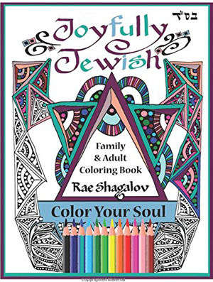 Joyfully Jewish: Family and Adult Coloring Book for Relaxation and Meditation by Rae Shagalov