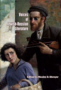 Voices of Jewish-Russian Literature: An Anthology by Maxim D. Shrayer