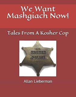 We Want Mashgiach Now!: Tales From A Kosher Cop by Allan Lieberman