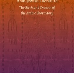Arab-Jewish Literature: The Birth and Demise of the Arabic Short Story by Reuven Snir