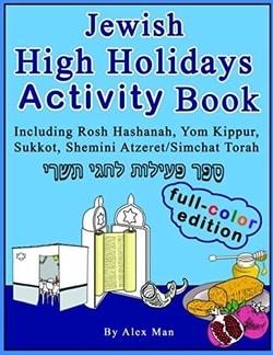 Jewish High Holidays Activity Book (Full-Color Edition): Including Rosh Hashanah, Yom Kippur, Sukkot, Shemini Atzeret/Simchat Torah by Alex Man