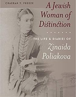 A Jewish Woman of Distinction: The Life and Diaries of Zinaida Poliakova by ChaeRan Y. Freeze