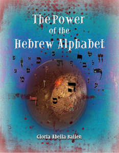 The Power of the Hebrew Alphabet by Gloria Abella Ballen