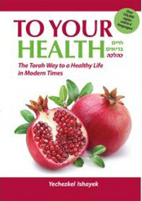 To Your Health: The Torah Way to a Healthy Life in Modern Times by Yechezkel Ishayek